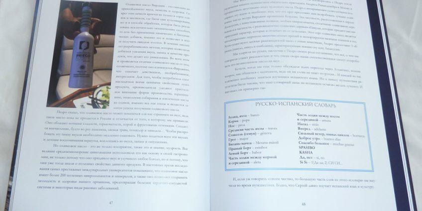 Las dos páginas del libro dedicadas al AOVE de la D.O.P